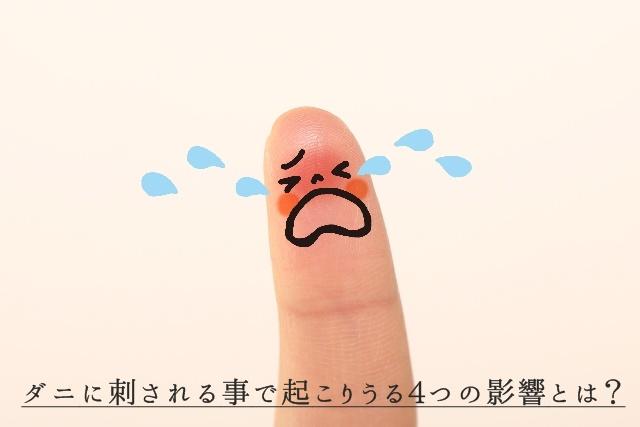 泣いている小指