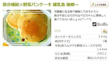 野菜パンケーキ