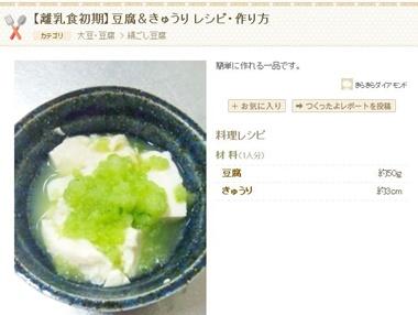豆腐&きゅうり