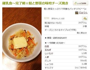 鮭と野菜の味噌チーズ焼き
