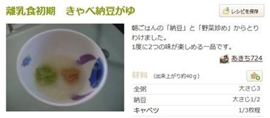 きゃべ納豆がゆ