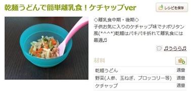 乾麺うどんで簡単離乳食!ケチャップVer