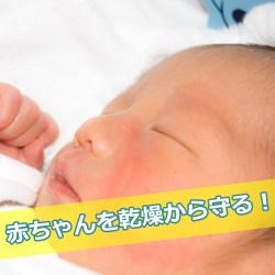 赤ちゃんを乾燥から守る為に!部位別の対策法まとめ