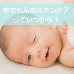 赤ちゃんのスキンケアっていつから?いつまで?月例別に方法を紹介