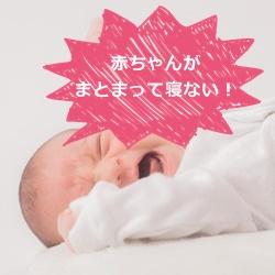 赤ちゃんがまとまって寝ない!すぐ起きる原因&対策まとめ