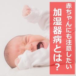 赤ちゃんにも注意したい加湿器病とは?症状&対策は?