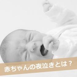 赤ちゃんの夜泣きとは?いつから始まるの?しない子もいるの?