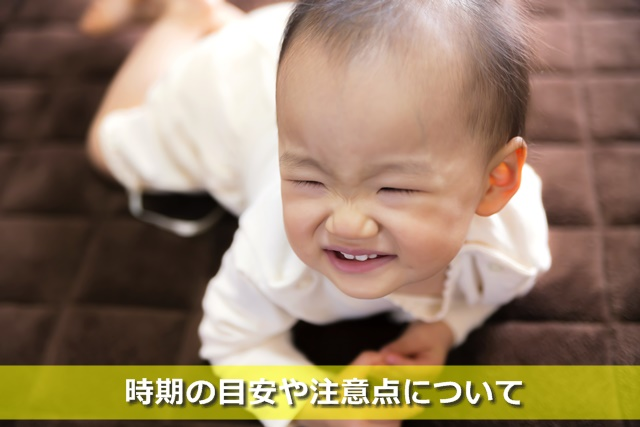ハイハイをして泣いている赤ちゃん