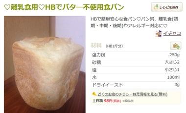 バター不使用食パン