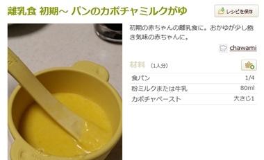 パンとかぼちゃのミルク粥