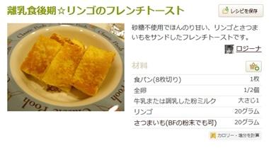 リンゴのフレンチトースト