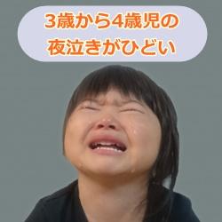 3歳から4歳児の夜泣きがひどい場合に考えられる原因&対策まとめ