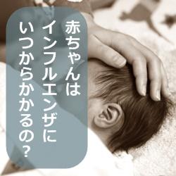 赤ちゃんはインフルエンザにいつから?前兆は?風邪との違いは?