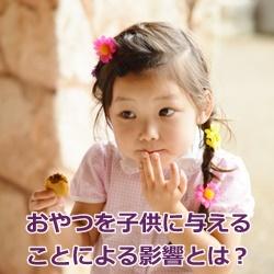 おやつを子供に与えることによる影響とは?与え方6つのポイント