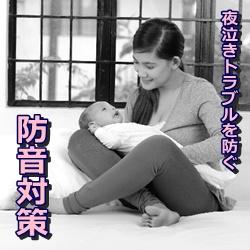 赤ちゃんの夜泣きトラブルを防ぐための防音対策まとめ