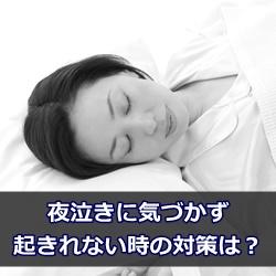 夜泣きに気づかず起きれない時の対策は?放置してると何か影響ある?
