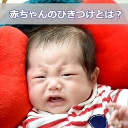 ひきつけを起こしている赤ちゃん