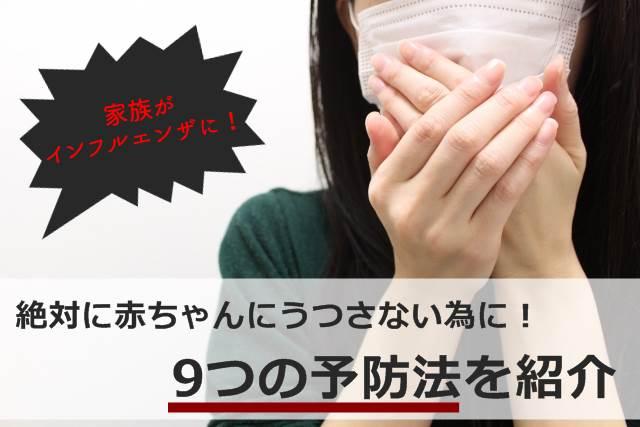 マスクをしている女性
