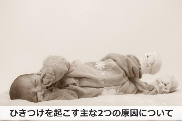 寝て泣いている赤ちゃん