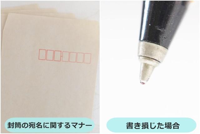封筒とボールペン