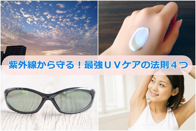 紫外線から守る!最強UVケアの法則4つ
