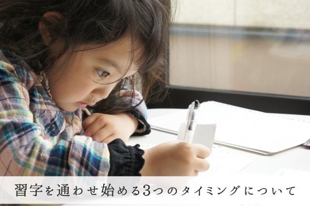 字を書く女の子