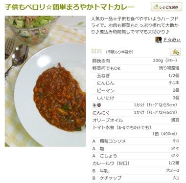 トマトのカレー