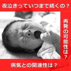 夜泣きをしている赤ちゃん