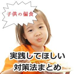 子供の偏食を治すために実践してほしい対策法まとめ