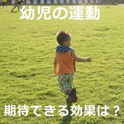 幼児の運動によって期待できる効果は?年齢別の運動方法は?