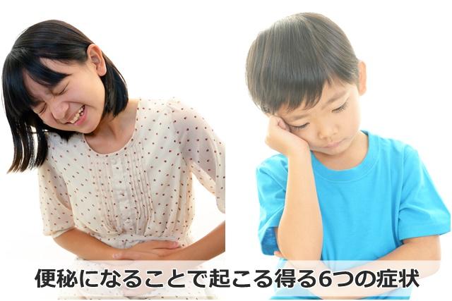 子供の便秘による症状
