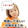 hennsyoku-naosu1