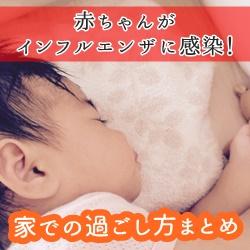インフルエンザの赤ちゃん
