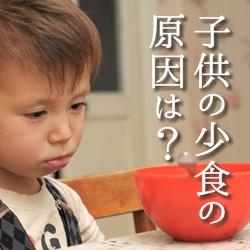 ご飯を食べない男の子