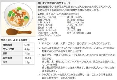 押し麦と冬野菜のレシピ