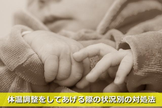 厚着をしている赤ちゃん