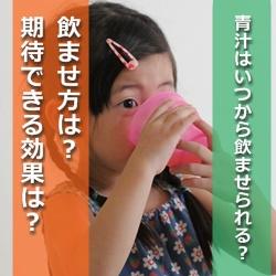 子供に青汁をいつから飲ませられる?飲ませ方は?期待できる効果は?