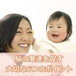 赤ちゃん(乳児)の脳の発達を促す為に大切な6つのポイント