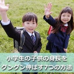 小学生の子供の身長をグングン伸ばす7つの方法
