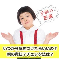 子供の肥満はいつから気をつけたらいいの?親の責任?チェック法は?