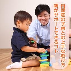 自閉症児と遊んでいる親