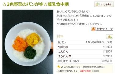 3色野菜のパンがゆ