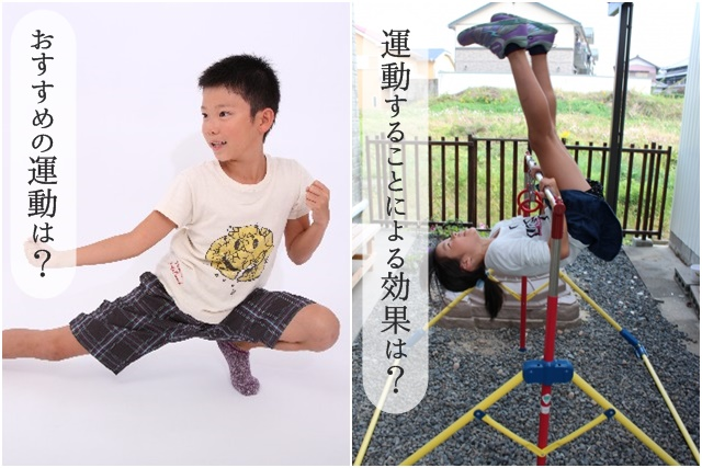 運動をする男の子と女の子