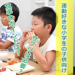 食事を食べている小学生