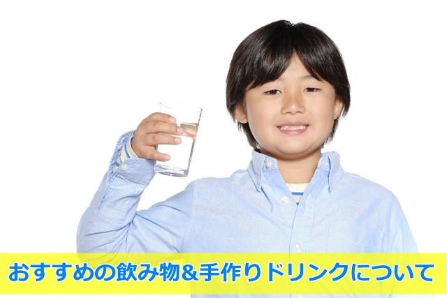 水を飲む小学生