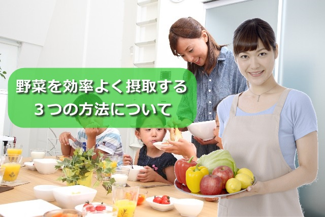 野菜を食べている子供
