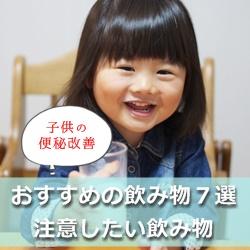 子供の便秘改善におすすめの飲み物7選&注意したい飲み物