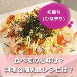 初節句(ひな祭り)で出される食べ物の意味は?料理&離乳食レシピは?