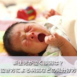 新生児が泣く12の原因&泣き方による要求・病気の見分け方