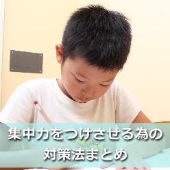 子供(幼児・小学生・中学生)に集中力をつけさせる為の対策法まとめ